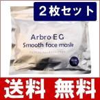 パック フェイスパック シートマスク アルブロEGスムースフェイスマスク80枚 40P 2袋 コットン100  EGF