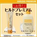 ヘパリン ヘパリン類似物質 ヒルドプレミアムミルクローション100ml+ヒルドプレミアム 50g 医薬部外品