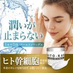 オールインワン ゲル HITO-KAN ヒト幹細胞培養液 プレミアム 270g