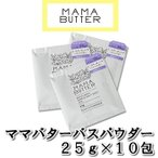 入浴剤 ママバター バスパウダー 無香料 10回分 入浴剤 バス用品 パウダー 粉 ビーバイイー コスメキッチン