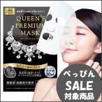 クオリティファースト クイーンズプレミアムマスク(1枚×5袋) 毛穴引き締めマスク 日本製 オールインワンタイプ