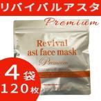 リバイバルアスタフェイスマスクDX(デラックス) 120P(30枚入×4袋) シートマスク パック フェイスマスク