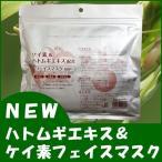 ケイ素&ハトムギエキスフェイスマスク50枚 シートマスク 日本製 シートパック ハトムギ シートマスク パック