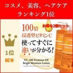 Yahoo!素肌べっぴん館ビタミンC誘導体 化粧水 美容液 100倍浸透型 VC100 濃密保湿 500ml ×2本セット ビタミンCコスメ セール