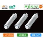 LIXIL,INAX,水栓部品,オールインワン浄水栓用カートリッジ(JF-20-T,3個入り)標準タイプ,当日発送
