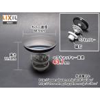 LIXIL,INAX 洗面部品,磁石内臓排水栓(磁石ポップアップ式排水栓用,2014年以降てまなし排水口用,ヘアキャッチャー直径43.7mm)LF-GR-HC