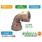 PE/PP管用金属継手,エルボ(25ミリ)