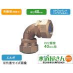 PE/PP管用金属継手,エルボ(40ミリ)