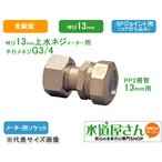 PE/PP管用金属継手,メーター管用ソケット(13ミリ)