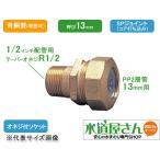PE/PP管用金属継手,おねじ付ソケット(13ミリ×R1/2)
