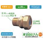 PE/PP管用金属継手,おねじ付ソケット(20ミリ×R3/4)