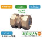 PE/PP管用金属継手,ソケット(20ミリ)