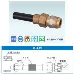 オンダ,ダブルロックジョイント,青銅製WJ27型,HIVP管変換アダプター(樹脂13A×HIVP13ミリ用)架橋ポリとポリブデン管共用,埋設可能