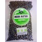 コーヒー豆 モカマタリ 200g豆