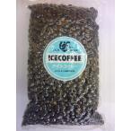 コーヒー豆 アイス 500g豆