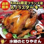 フランス産Aクラスベビーターキー 七面鳥 のロースト クリスマスチキン ローストチキン