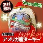 ショッピング鳥 ローストターキーに最適/未調理品 アメリカ産 七面鳥 ターキー 約3.8kg (生)