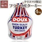 送料無料 フランス産 七面鳥 ターキー [特大]約4.0kg ≪ 未調理品 ≫ 生 | 冷凍 | クリスマスチキ | 七面鳥 | ターキー | 丸焼き