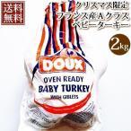 ローストターキーに最適/未調理品 フランス産ベビーターキー 七面鳥 約2.0kg(生) / 冷凍限定配送別途送料がかかります