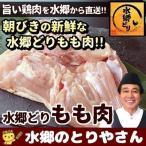 鶏肉 水郷どりもも肉 ローストチキンにも人気 鶏もも 鳥肉 モモ肉 冷蔵(冷凍)