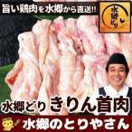 鶏肉 水郷どりきりん 首肉 せせり ネック 国産 鳥肉