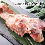 鶏肉 業務用 鶏ガラ 鶏がら 5キロ 5k