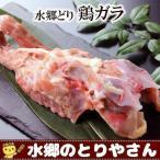 鶏肉 鶏ガラ ( 鶏がら トリガラ ) 国産 千葉県産 産地直送 新鮮 とり肉 鳥肉 水郷とり ボーンブロス スープ 鍋 雑煮 ラーメン用 ※業務用もございます