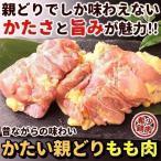 鶏肉 かたい親鳥もも肉