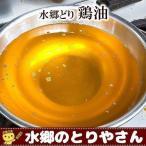 鶏油 チー油 チーユ 300g チキンオイル 鳥油