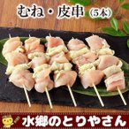 焼き鳥 むね・皮串 生 (バーベキュー BBQ) 鶏皮