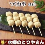 焼き鳥 つくね串 生 キャンプ バーベキュー BBQ