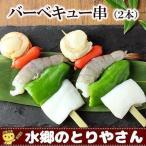 海鮮バーベキュー串 生 (ホタテ エビ イカ ウインナー) キャンプ バーベキュー BBQ