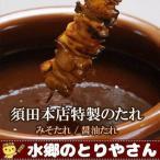 須田本店の焼き鳥のたれ(200g入)