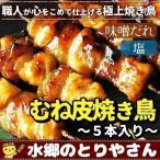 焼き鳥 むね肉と皮 5本 タレ/塩