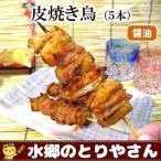 皮焼き鳥 醤油味 鶏皮