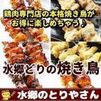 焼き鳥(2本入) 各種(鶏もも焼き/むね皮/レバー/皮/つくね) やきとり 焼鳥 タレ 塩焼き 国産 水郷どり 冷蔵(冷凍)