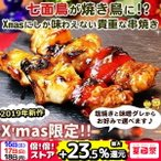 クリスマス限定素材 ターキー 七面鳥 焼き鳥 串焼き 2本入