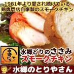 スモークチキン 水郷どりささみの燻製 くんせい 鶏 ササミ スモークチキン