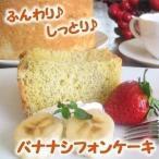 シフォンケーキ バナナシフォンケーキ / 冷蔵 限定配送
