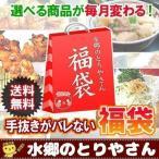 鶏肉 ミールキット 福袋 焼き鳥 手抜きがバレない選べる福袋 送料無料