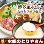 水炊き 水郷どり博多風水炊き用肉とスープセット