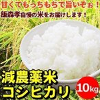 千葉県産減農薬米コシヒカリ 10kg 送料無料 / 単品発送のため、他商品との同梱はできません。