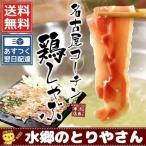 名古屋コーチンの鶏しゃぶしゃぶ鍋セット(2-3人前) 送料無料 国産 鶏肉 もも肉 むね肉 名古屋コーチン 地鶏 しゃぶしゃぶセット 冷凍限定 あすつく