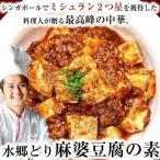 麻婆豆腐の素 お取り寄せグルメ ミールキット 本格四川麻婆豆腐 マーボー豆腐 マーボードウフ 中華 麻婆丼 マーボー丼 麻婆茄子