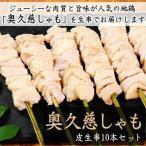 奥久慈しゃも 焼き鳥(生) 皮串10本セット 国産鶏肉 奥久慈軍鶏 シャモ しゃも 軍鶏  やきとり 焼鳥 生串 BBQ キャンプ バーベキュー あすつく