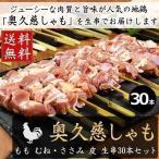 奥久慈しゃも 焼き鳥 もも肉 むね・ささみ 皮 生串30本セット 国産鶏肉 奥久慈軍鶏 シャモ 軍鶏  やきとり 焼鳥 生串 キャンプ バーベキュー あすつく 送料無料