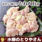 鶏肉 親鳥胸肉 皮付き 1キロ 1k