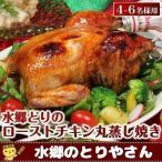 クリスマスチキン ローストチキン チキン 国産 丸鶏 鶏肉 鳥肉 丸焼き 水郷どり