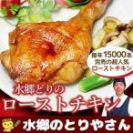 ローストチキン チキン 鶏もも蒸し焼き レッグ 国産 鶏肉 鳥肉 水郷どり