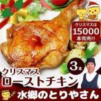 クリスマスチキン ローストチキン レッグ チキン 3本セット 鶏もも 蒸し焼き
